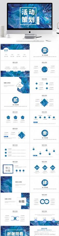 藍色水墨創意商務活動策劃PPT模板