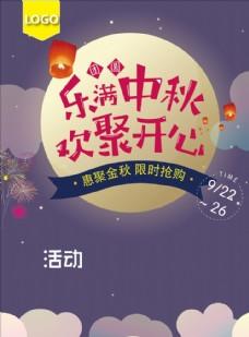 中秋节主题dm画面