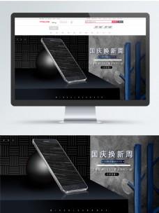 国庆换新周手机专场黑色背景高端大气海报