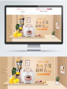 淘宝天猫立体家居场景小家电厨房电器海报