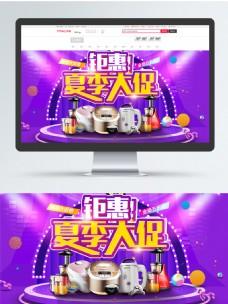 2018年紫色夏季大促促销海报