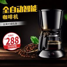 咖啡机主图大气黑底电器海报直通车