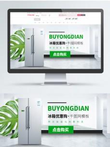 电商淘宝家用电器简约冰箱合成室内场景海报
