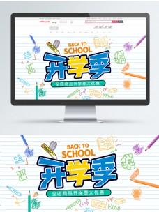 淘宝天猫开学季学习用品海报banner