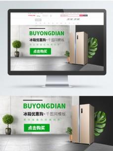 电商淘宝家用电器冰箱简约室内合成海报模板