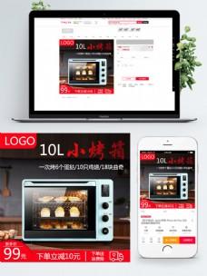 10升热风循环餐具消毒家用多功能电烤箱