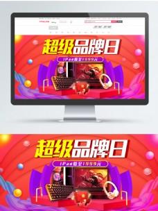超级品牌日banner海报模板