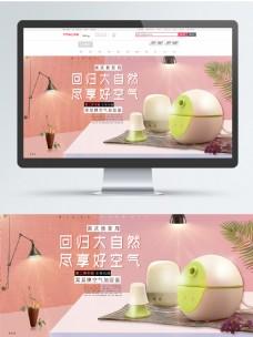 国庆换新周粉红背景小家电场景搭建海报