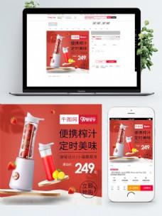 红色场景微立体电器榨汁机促销主图