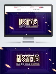 几何层叠电商天猫秋冬新风尚banner