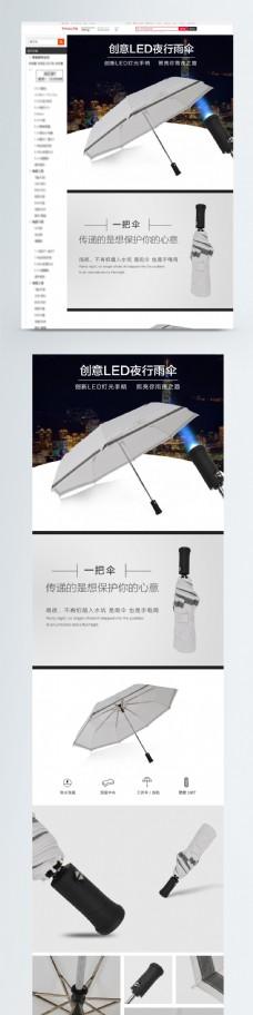 清新简约雨伞日用品详情页