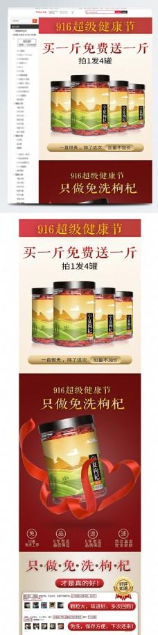 916超级健康节食品茶饮枸杞详情页