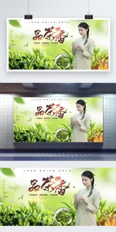 清新绿唯美简约春茶上市宣传展板