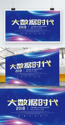 2018大数据时代科技蓝色炫彩海报