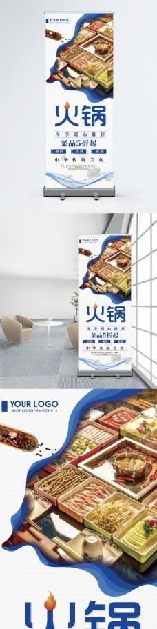 蓝色创意简约火锅店促销宣传X展架