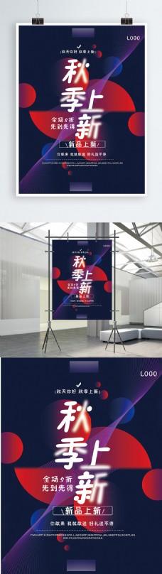 炫彩秋季上新促销海报