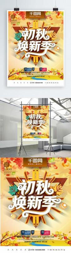 C4D创意立体初秋焕新季秋季新品促销海报