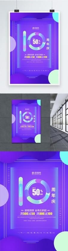 炫彩10周年庆典海报