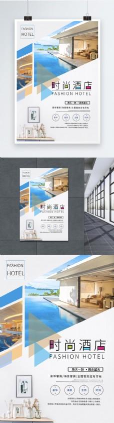 简洁创意排版时尚酒店海报