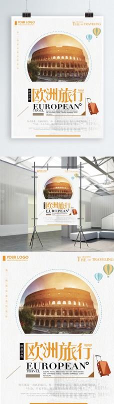 文艺欧洲旅行海报