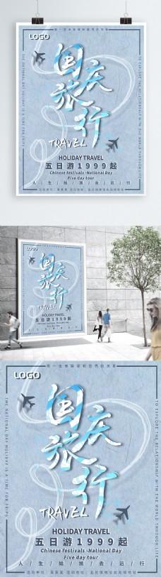 简约大气中国风书法水墨创意国庆旅游海报
