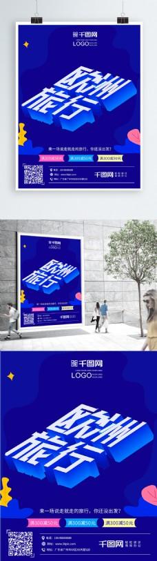 欧洲旅行创意25d时尚扁平化海报