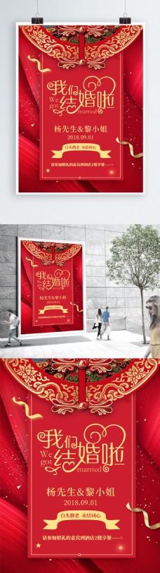 红色中式大气喜庆结婚中国风婚礼海报