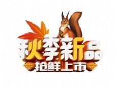 秋季新品艺术字