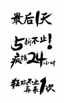 最后一天不止五折疯抢艺术字中国风宣传促销
