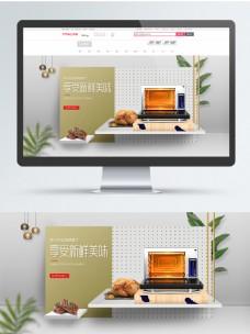 淘宝天猫简约家居立体风格烤箱家电电器海报