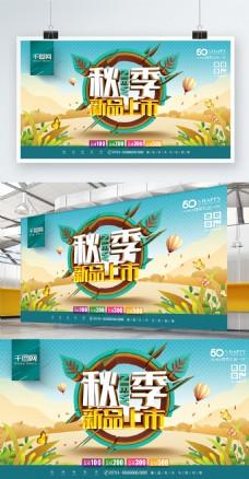 C4D创意立体秋季新品上市商场促销展板