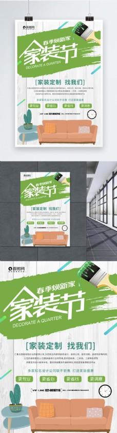 简洁绿色家装节海报