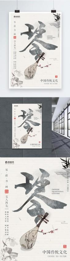 国潮传统文化古琴海报