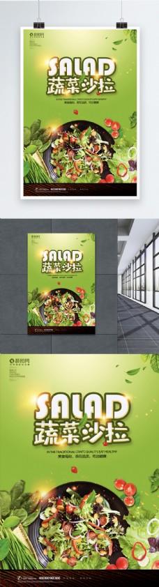 绿色蔬菜沙拉健康美食广告海报