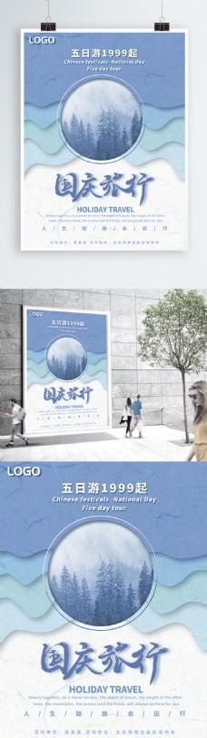 剪纸文艺简约淡雅中国风国庆节日旅游海报