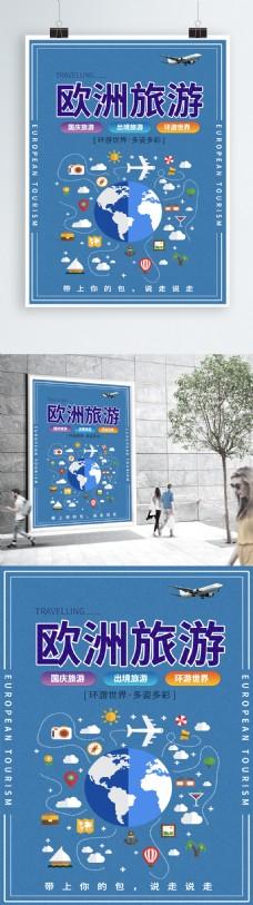 蓝色地球扁平化卡通可爱国庆欧洲旅游海报