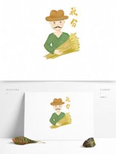 二十四节气之秋分手绘卡通农民秋收麦穗元素
