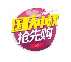 国庆节中秋节抢先购买艺术字png宣传促销