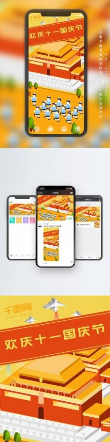 国庆节2.5D原创插画手机海报