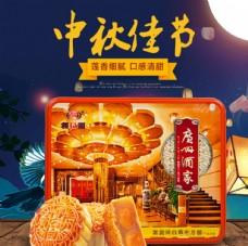 月饼礼盒主图中秋节礼物淘宝模版