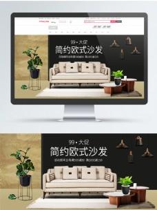 99大促日用家具沙发活动简约banner