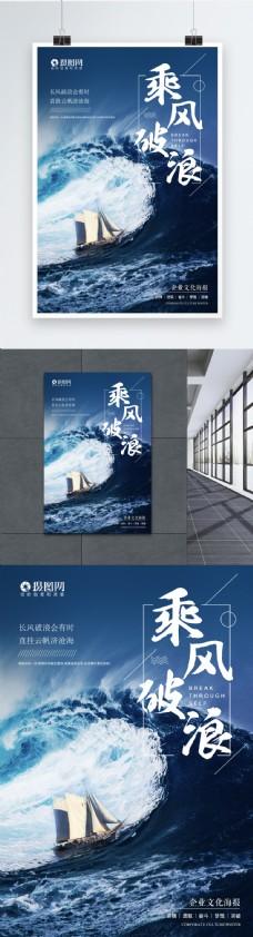 乘风破浪企业文化海报