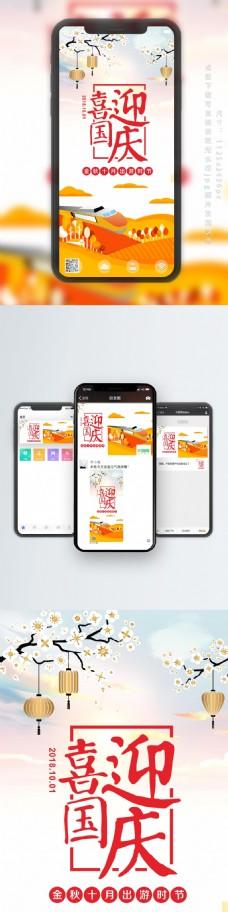 国庆节喜庆国庆国庆出游季手机海报
