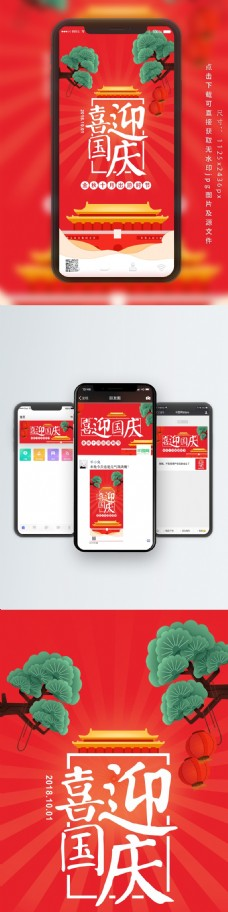 国庆节喜迎国庆红色喜庆手机海报