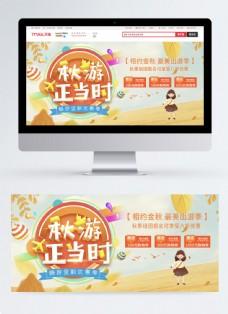 秋季旅游电商宣传banner