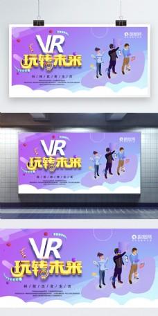 VR玩转未来展板