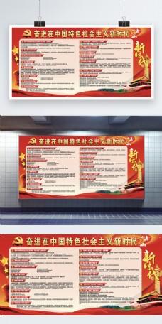 中国特色社会主义新时代展板