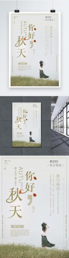 九月你好秋日物语海报