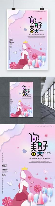 粉色剪纸风你好春天海报