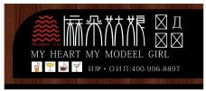 麻朵姑娘logo设计